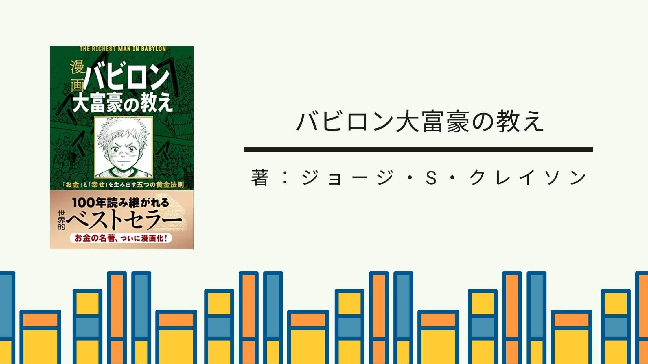 【書評:漫画バビロン大富豪の教え】見所と要約をご紹介!