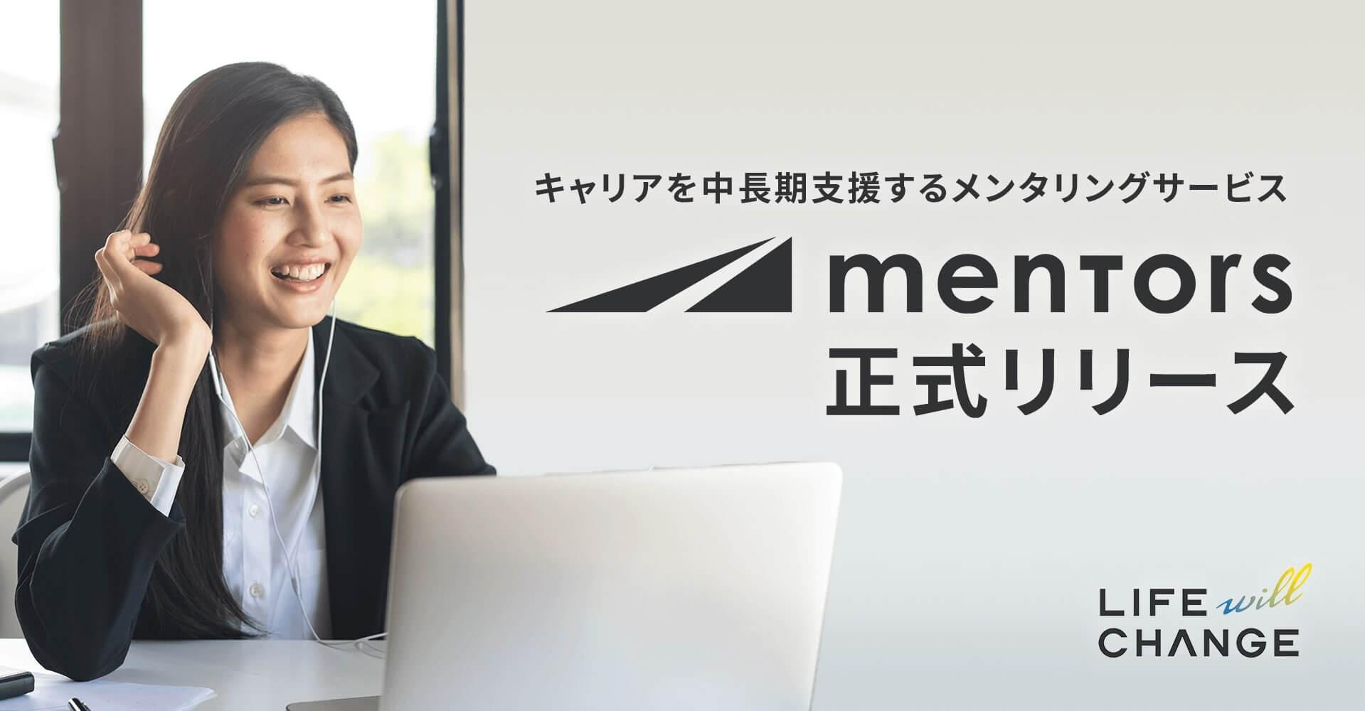 【mentorsってどんな転職サービス?】特徴や料金を詳しく解説!